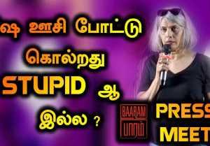 விஷ ஊசி போட்டு கொல்றது STUPID  ஆ  இல்ல ? |BAARAM PRESSMEET | FILMIBEAT TAMIL