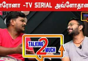 கொரோனா - TV SERIAL அவ்ளோதானா ! | TALKING 2 MUCH EP-3 | FILMIBEAT TAMIL