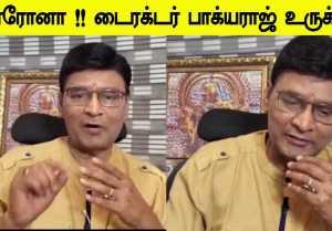 கொரோனா !! டைரக்டர் பாக்யராஜ் உருக்கம் | ONEINDIA TAMIL