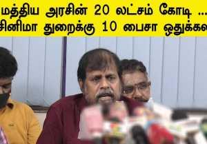 மத்திய அரசின் 20 லட்சம் கோடி ...சினிமா துறைக்கு 10 பைசா ஒதுக்கல | R.K.SELVAMANI |  Filmibeat Tamil
