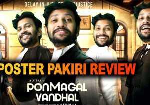 PONMAGAL VANDHAL | POSTER PAKIRI REVIEW | FILMIBEAT TAMIL
