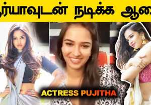 ACTRESS PUJITHA | சூர்யா கூட நடிக்க ஆசை | V-CONNECT | FILMIBEAT TAMIL