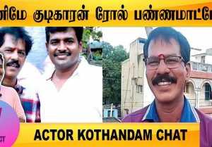 V-CONNECT | ACTOR KOTHANDAM CHAT | இனிமே குடிகாரன் ROLE நடிக்க மாட்டேன் | FILMIBEAT TAMIL
