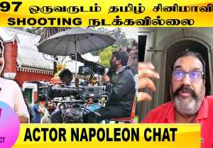 V-CONNECT | NAPOLEON CHAT | 1997 - 1 YEAR தமிழ் சினிமாவில் ஷூட்டிங்கே நடக்க வில்லை | FILMIBEAT TAMIL