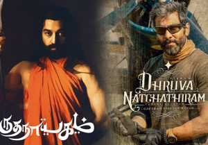 Unreleased Big Budget Tamil Movies | Dhuruva Natchathiram, Marudhanayagam
