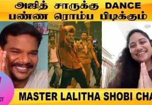 V-CONNECT | MASTER LALITHA SHOBI CHAT | அஜித் சாருக்கு DANCE பண்ண ரொம்ப பிடிக்கும் | FILMIBEAT TAMIL