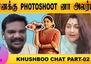 V-CONNECT | ACTRESS KHUSHBOO CHAT PART-02 | எனக்கு photoshoot னா அலர்ஜி | FILMIBEAT TAMIL