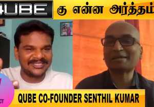 V-CONNECT | QUBE CO-FOUNDER SENTHIL KUMAR CHAT |MEANING OF QUBE | FILMIBEAT TAMIL