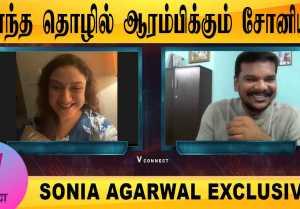 சொந்த தொழில் ஆரம்பிக்கும் சோனியா அகர்வால் |  EXCLUSIVE INTERVIEW