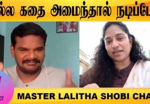 V-CONNECT | MASTER LALITHA SHOBI CHAT -PART-01 | நல்ல கதை அமைந்தால் நடிப்பேன் | FILMIBEAT TAMIL