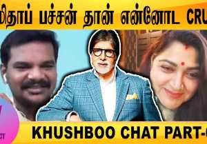 V-CONNECT | ACTRESS KHUSHBOO CHAT PART-04 | AMITABH BACHCHAN தான் என்னோட CRUSH | FILMIBEAT TAMIL