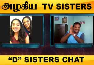 அழகிய  TV SISTERS |ANCHOR DHEEPTHI CHAT | FILMIBEAT TAMIL