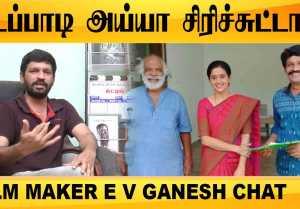 கொரோனா விழிப்புணர்வு விளம்பரங்கள் | DIRECTOR E V GANESH CHAT | FILMIBEAT TAMIL