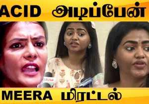 Shalu Shammu வை மிரட்டும் Meera Mithun | Filmibeat Tamil