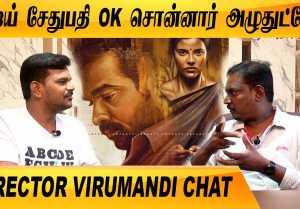விஜய் சேதுபதி OK சொன்னார் அழுதுட்டேன் | CLOSE CALL WITH DIRECTOR VIRUMANDI | FILMIBEAT TAMIL