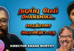 நடிப்பு பேய் DHANSHIKA | CLOSE CALL WITH DIRECTOR ANAND MURTHY PART-02 | FILMIBEAT TAMIL