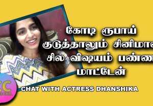 ACTRESS DHANSHIKA CHAT PART-01| சினிமால சில விஷயம் பண்ண மாட்டேன் | CLOSE CALL | FILMIBEAT TAMIL