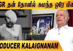 அவரின் கடனை MGR அடைத்தார் | REWIND RAJA WITH PRODUCER KALAIGNANAM PART-01 | FILMIBEAT TAMIL