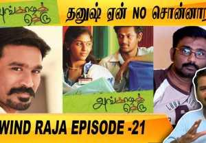 Angadi Theru Untold Story | Rewind Raja Episode - 21 | Filmibeat Tamil