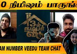 RAJA RANI - SANJEEV அடுத்த படம் | 13AAM NUMBER VEEDU | TEAM CHAT | FILMIBEAT TAMIL