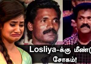 அப்பா மரணம், வேறொரு சோகத்தில் மூழ்கிய Losliya இப்படி ஒரு கொடுமையா? | Filmibeat Tamil