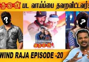 Kadhalan movie untold story | Rewind Raja Episode - 20 | Filmibeat Tamil