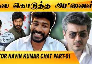 என்னோட INSPIRATION  DHANUSH SIR  தான் | ACTOR NAVIN KUMAR CHAT PART-01 | FILMIBEAT TAMIL