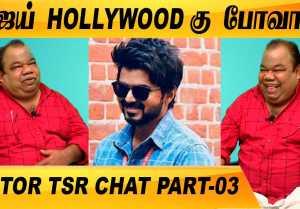நான் அடுத்த V. K. Ramasamy னு சொன்னாரு | CLOSE CALL WITH ACTOR TSR  CHAT PART-03 | FILMIBEAT TAMIL
