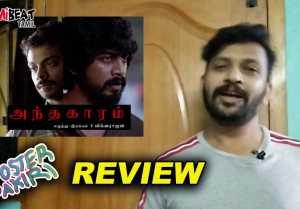 ANDHAGAARAM | POSTER PAKIRI REVIEW | FILMIBEAT TAMIL