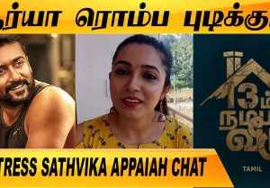 கார்த்தி கூட நடிக்க ஆசை | CLOSE CALL WITH ACTRESS SATHVIKA APPAIAH | FILMIBEAT TAMIL