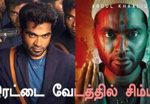 Silambarasan TR playing dual roles in Maanaadu? | FilmiBeat Tamil