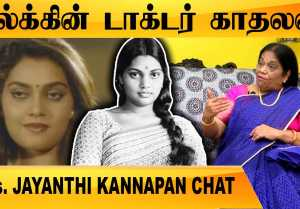 SILK அவர ரொம்ப காதலிச்சா | Mrs. JAYANTHI KANNAPPAN CHAT | REWIND RAJA EP- 22 FILMIBEAT TAMIL