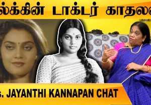 SILK அவர ரொம்ப காதலிச்சா | Mrs. JAYANTHI KANNAPPAN CHAT | REWIND RAJA EP- 22 FILMIBEAT TAMIL