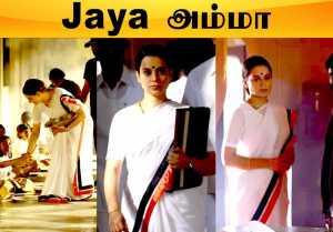 Thalaivi ஜெயா அம்மாவின் நினைவு தினம் | Kangana Tweet