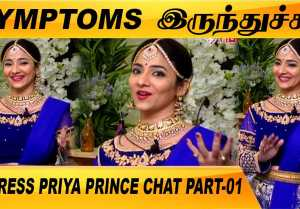 அந்த SECRET 48 HOURS PRECAUTION | ACTRESS PRIYA PRINCE CHAT PART-01 | FILMIBEAT TAMIL