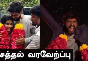 பட்டாசு வெடித்து Rioக்க Mass வரவேற்ப்பு | Bigg Boss 1st Runner-up | Filmibeat Tamil
