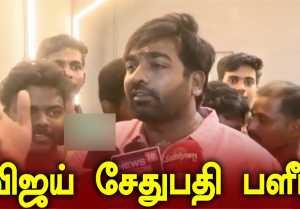 'Vijay தான் இதுக்கு காரணம்'-Vijay Sethupathi பேட்டி | Tamil Filmibeat