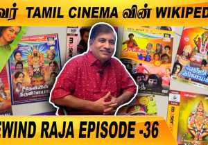 TAMIL CINEMA DATA COLLECTOR Mr. JANAKIRAMAN CHAT | REWIND RAJA EP-36 | FILMIBEAT TAMIL