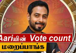 Aari நேர்மையின் சின்னம் ! 24+  Votes Aariக்கு வந்திருக்கு | James Vasanthan Opens Up