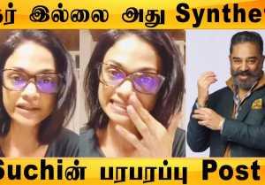 Suchi கமல் கொடுத்த கதர் ஆடையை பற்றி விமர்சித்துள்ளார்  | Filmibeat Tamil
