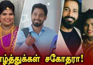 பிரிந்து போக இது காதல் இல்லை!  Aariக்கு Nisha வாழ்த்துக்கள்  - Filmibeat Tamil