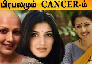 5 cancerல் இருந்து மீண்ட நடிகைகள் | Cancer battled 5 Celebrities | Dr.Shantha