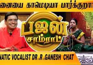 இசையின் ஆரம்பம் பஜனை | CARNATIC VOCALIST DR .R .GANESH CHAT| BHAJAN SAMRAT | FILMIBEAT TAMIL