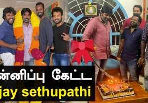 Vijay Sethupathi வாளால் Cake வெட்டியது சர்ச்சை கிளம்பியுள்ளது