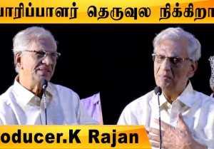 விஜய் படம் லாபம் இல்ல | Producer.K Rajan | Papillon pressmeet