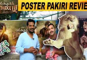 PULIKUTHI PANDI | ROASTER COSTER | POSTER PAKIRI REVIEW | FILMIBEAT TAMIL