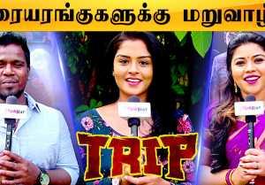 Master கொடுத்த நம்பிக்கை | Trip Movie pressmeet cast&Crew