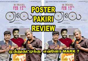 AELAY MOVIE | POSTER PAKIRI REVIEW | FILMIBEAT TAMIL