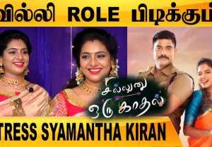 ROMANCE வாய்ப்பில்ல ராஜா   |ACTRESS SYAMANTHA KIRAN CHAT | FILMIBEAT TAMIL