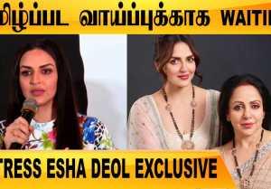 நானும் தமிழ் பொண்ணுதான்   |ACTRESS ESHA DEOL EXCLUSIVE | FILMIBEAT TAMIL